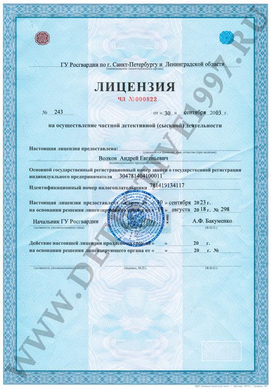 license01 02